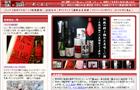 日本酒、リキュール、焼酎など青森県の地酒を蔵元直送「酒.net」