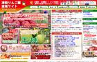 青森りんごの専門サイト「津軽りんご園直販サイト」