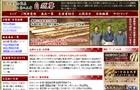 自然薯通販サイト